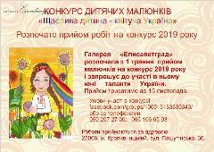 Конкурс дитячих малюнків «Щаслива дитина — квітуча Україна»