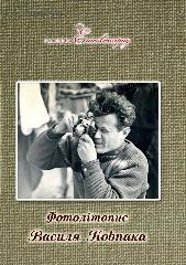 Презентація книги «Фотолітопис Василя Ковпака»